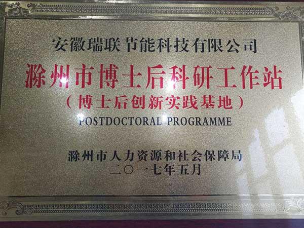 瑞联保温板工厂获得博士后科研工作站荣誉