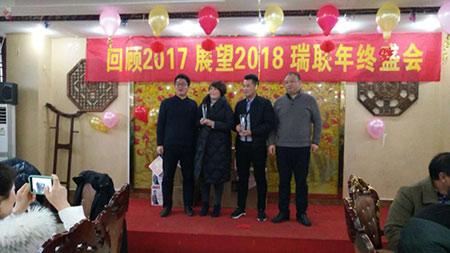 安徽和江苏区域销售冠军颁奖
