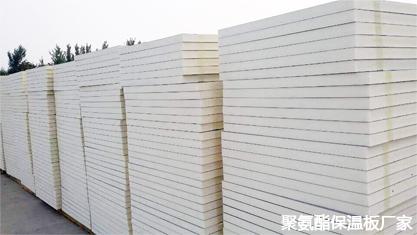 聚氨酯保温板厂家生产产品性能方面的简介